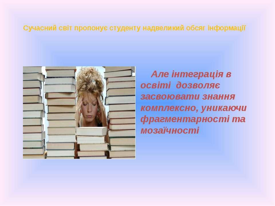 Сучасний світ пропонує студенту надвеликий обсяг інформації Але інтеграція в ...