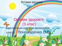 Основи здоров'я (3 клас) Презентація вчителя початкових класів Пономаренко О.В.