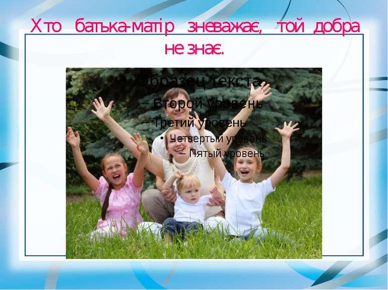 Хто батька-матір зневажає, той добра не знає.