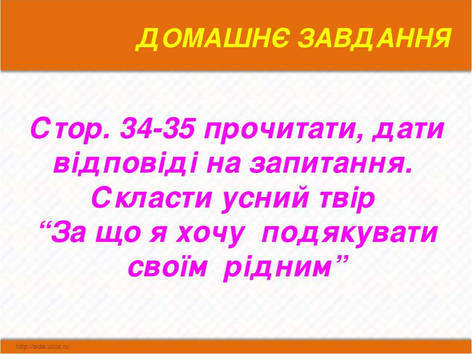 ДОМАШНЄ ЗАВДАННЯ Стор. 34-35 прочитати, дати відповіді на запитання. Скласти ...