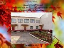 Комунальний заклад «Лисичанський дошкільний навчальний заклад (ясла-садок) №7...