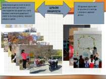 Забезпечення доступності та якості дошкільної освіти до чинного законодавства...