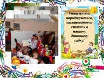 Унікальними народжуються, талановитими стають в нашому дитячому садку!