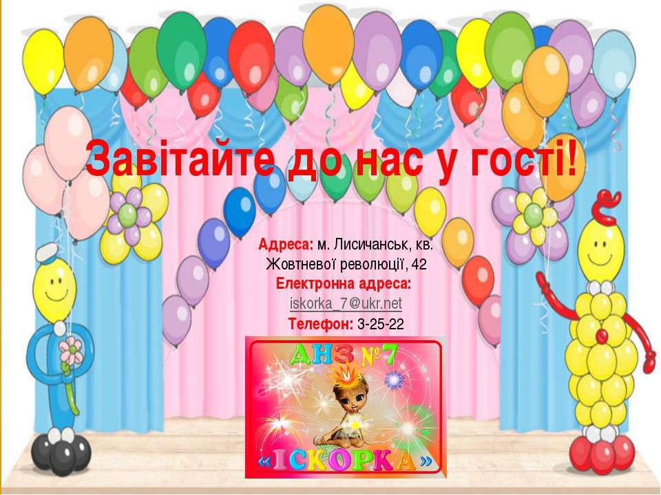 Завітайте до нас у гості! Адреса: м. Лисичанськ, кв. Жовтневої революції, 42 ...