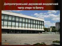 Дніпропетровський державний академічний театр опери та балету
