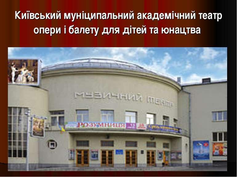 Київський муніципальний академічний театр опери і балету для дітей та юнацтва