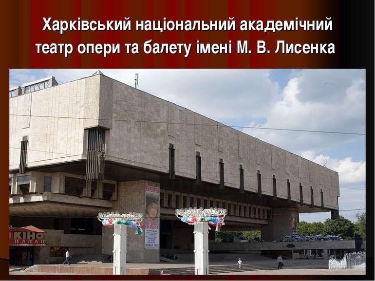 Харківський національний академічний театр опери та балету імені М. В. Лисенка