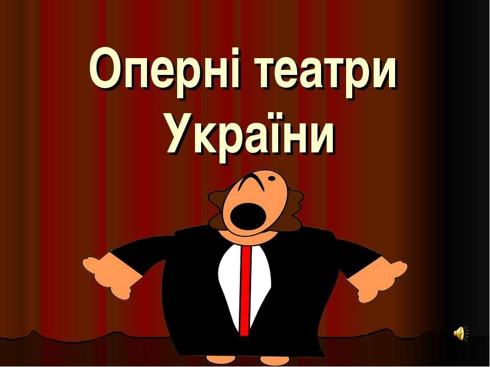 Оперні театри України