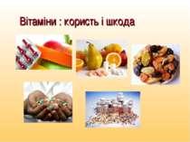 Вітаміни : користь і шкода