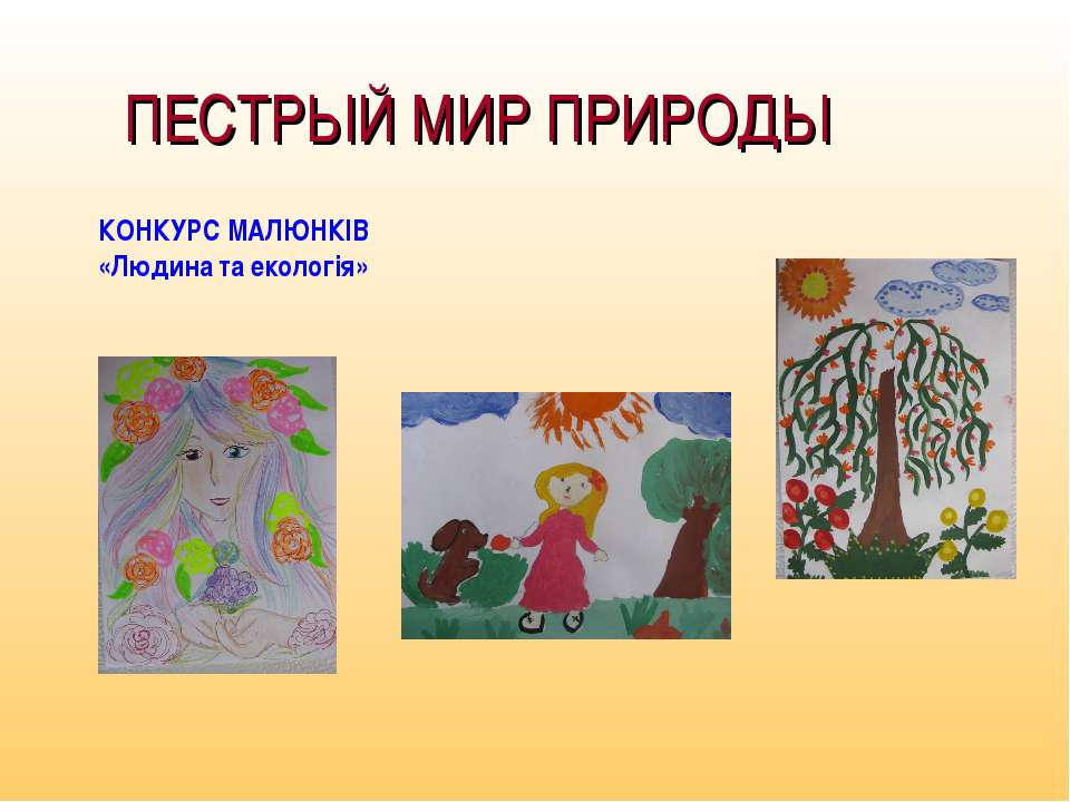 ПЕСТРЫЙ МИР ПРИРОДЫ КОНКУРС МАЛЮНКІВ «Людина та екологія»