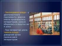 - Законодавча влада – у двопалантного парламенту, верхня плата призначалась і...