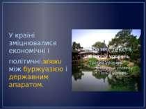 У країні зміцнювалися економічні і політичні зв'язки між буржуазією і державн...