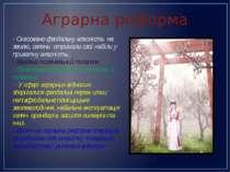 Аграрна реформа - Скасовано феодальну власність на землю, селяни отримали сво...
