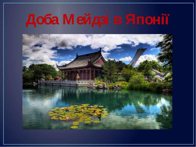 Доба Мейдзі в Японії