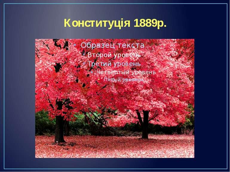 Конституція 1889р.