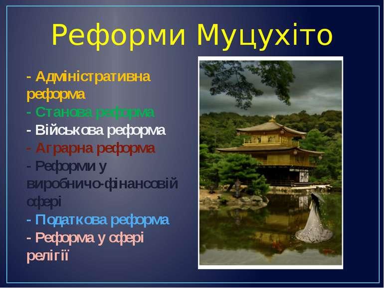 Реформи Муцухіто - Адміністративна реформа - Станова реформа - Військова рефо...