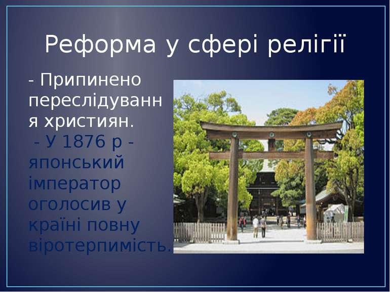Реформа у сфері релігії - Припинено переслідування християн. - У 1876 р - япо...