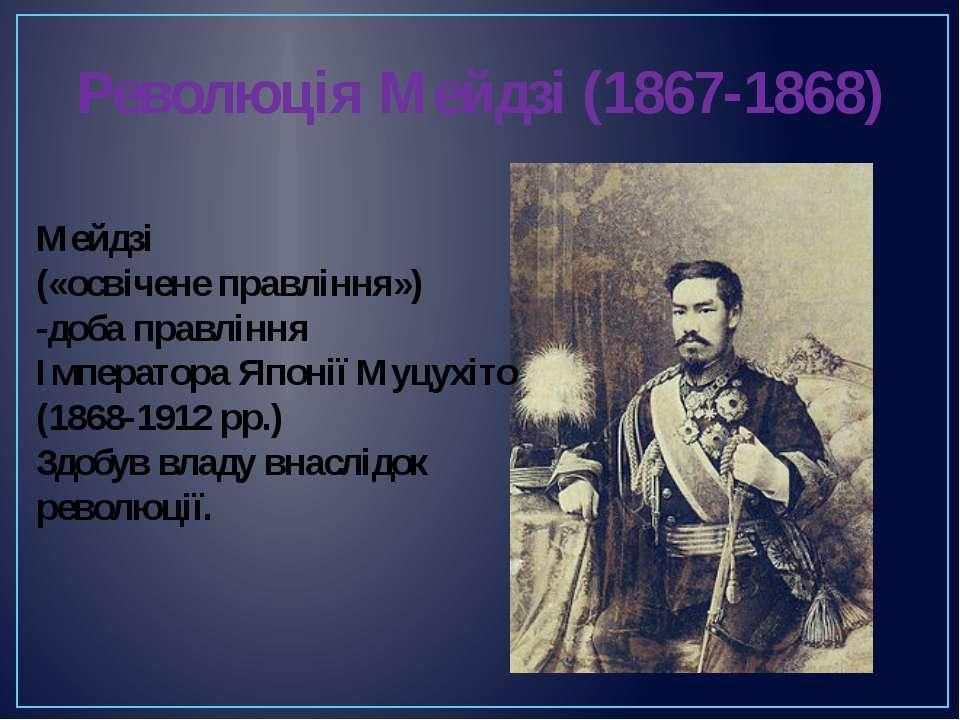 Революція Мейдзі (1867-1868) Мейдзі («освічене правління») -доба правління Ім...