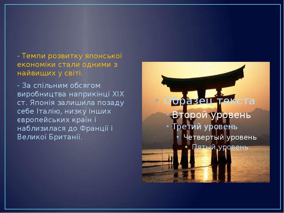 - Темпи розвитку японської економіки стали одними з найвищих у світі. - За сп...