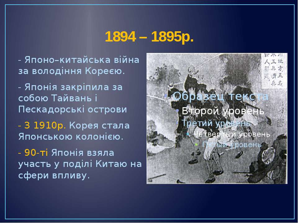 1894 – 1895р. - Японо–китайська війна за володіння Кореєю. - Японія закріпила...