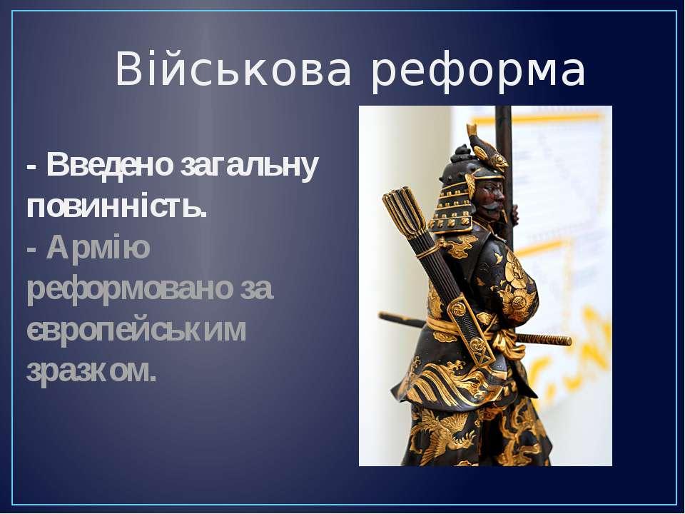 Військова реформа - Введено загальну повинність. - Армію реформовано за європ...