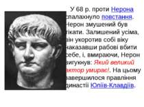 У 68 р. проти Нерона спалахнуло повстання. Нерон змушений був тікати. Залишен...