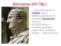 Веспасіан (69-79р.) Засновник династії Флавіїв, один з найбільш діяльних та у...