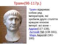 Траян відкриває собою ряд імператорів, які зробили друге століття кращою епох...