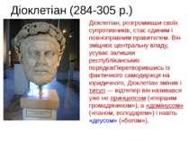 Діоклетіан (284-305 р.) Діоклетіан, розгромивши своїх супротивників, стає єди...