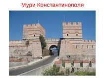 Мури Константинополя