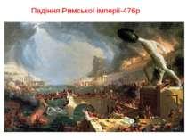 Падіння Римської імперії-476р