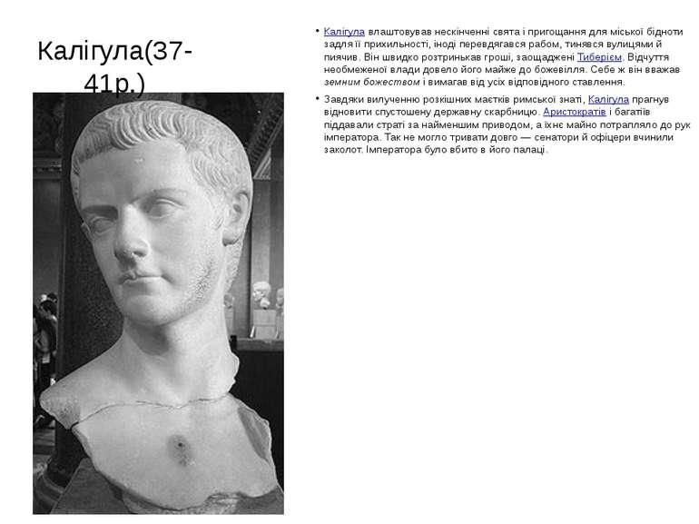 Калігула(37- 41р.) Калігула влаштовував нескінченні свята і пригощання для мі...