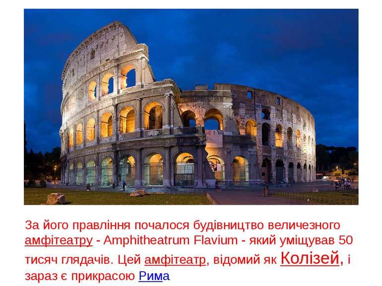 За його правління почалося будівництво величезного амфітеатру - Amphitheatrum...