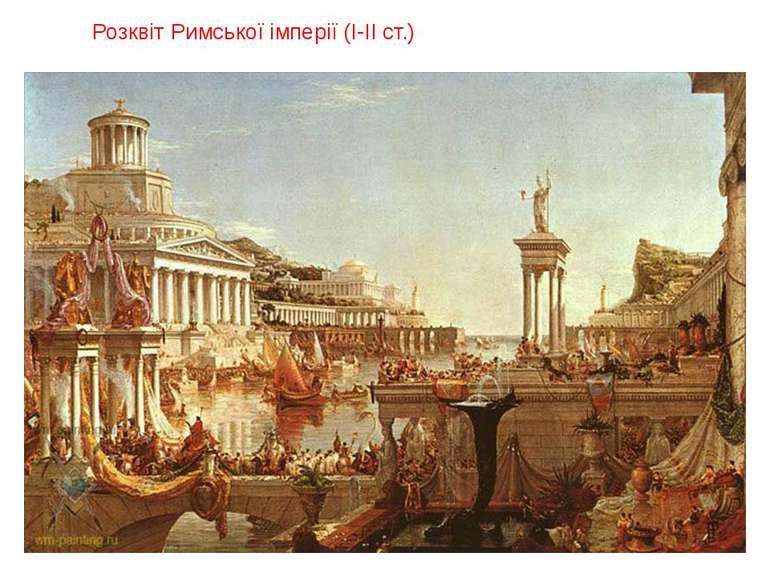 Розквіт Римської імперії (І-ІІ ст.)