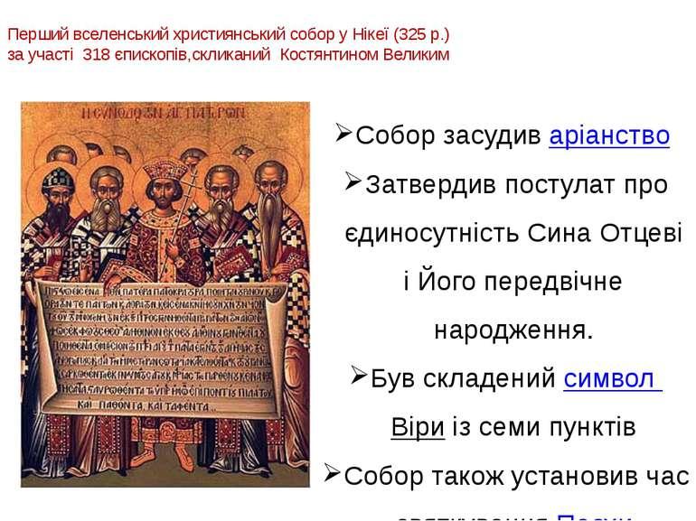 Перший вселенський християнський собор у Нікеї (325 р.) за участі 318 єпископ...