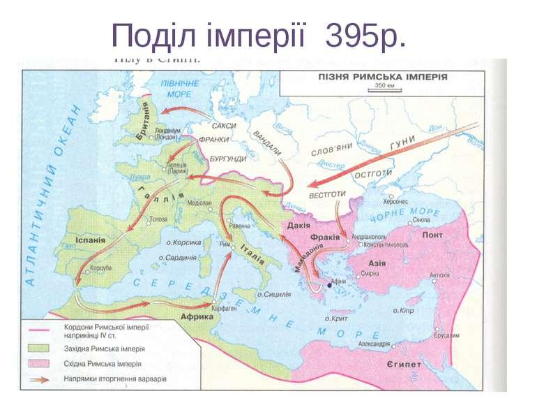 Поділ імперії 395р.