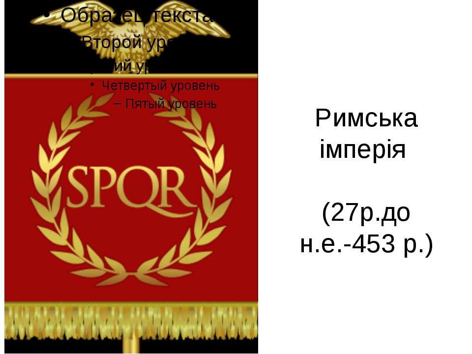 Римська імперія (27р.до н.е.-453 р.)