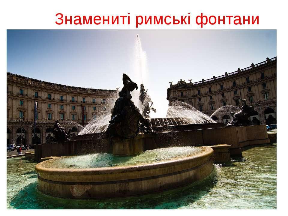 Знамениті римські фонтани