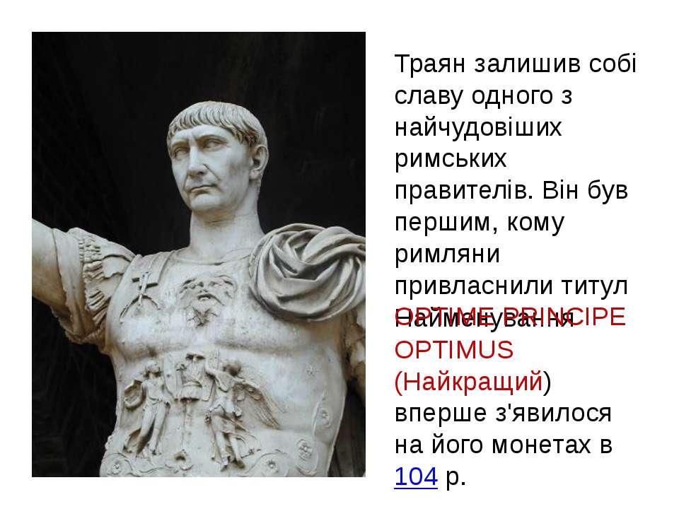 Найменування OPTIMUS (Найкращий) вперше з'явилося на його монетах в 104р. Тр...