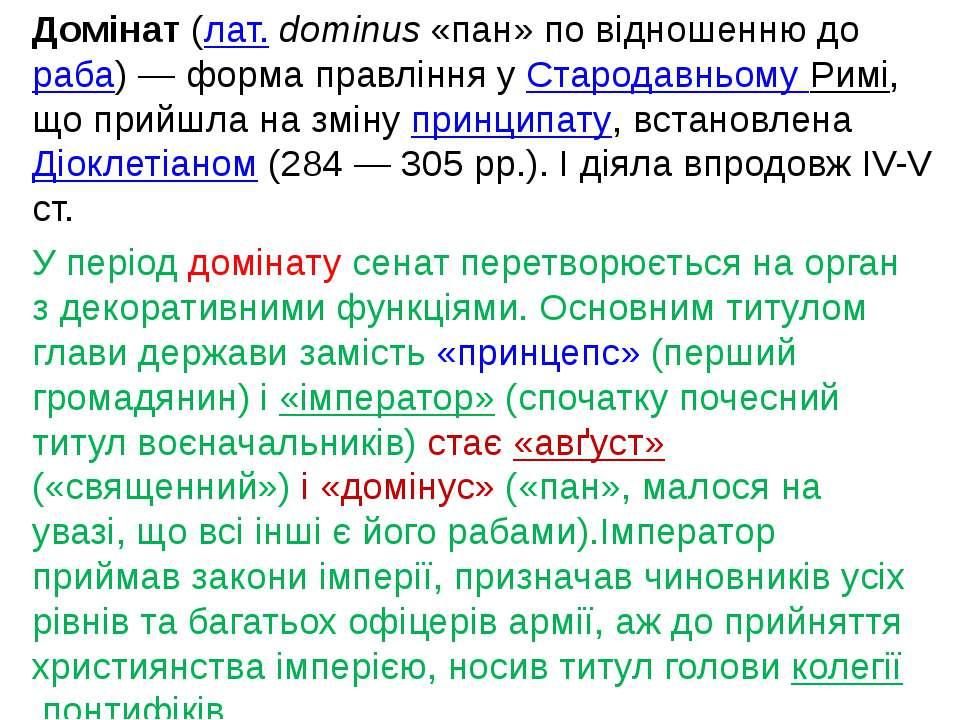 Домінат (лат. dominus «пан» по відношенню до раба)— форма правління у Старод...
