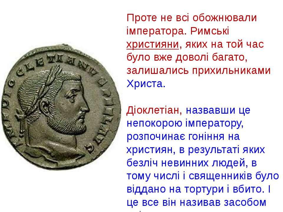 Проте не всі обожнювали імператора. Римські християни, яких на той час було в...