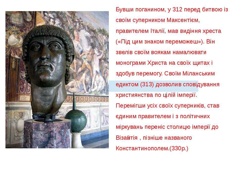 Бувши поганином, у 312 перед битвою із своїм суперником Максентієм, правителе...