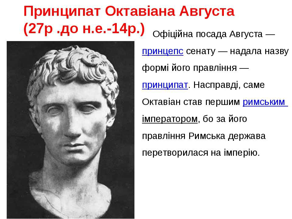 Принципат Октавіана Августа (27р .до н.е.-14р.) Офіційна посада Августа— при...