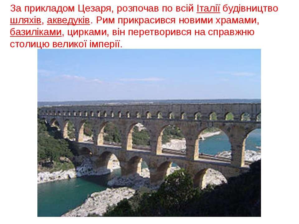 За прикладом Цезаря, розпочав по всій Італії будівництво шляхів, акведуків. Р...