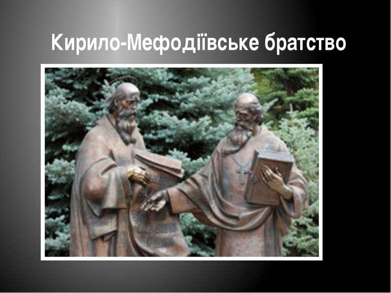 Кирило-Мефодіївське братство