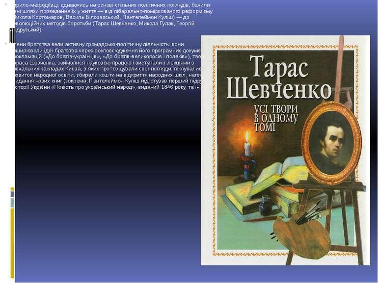Кирило-мефодіївці, єднаючись на основі спільних політичних поглядів, бачили р...
