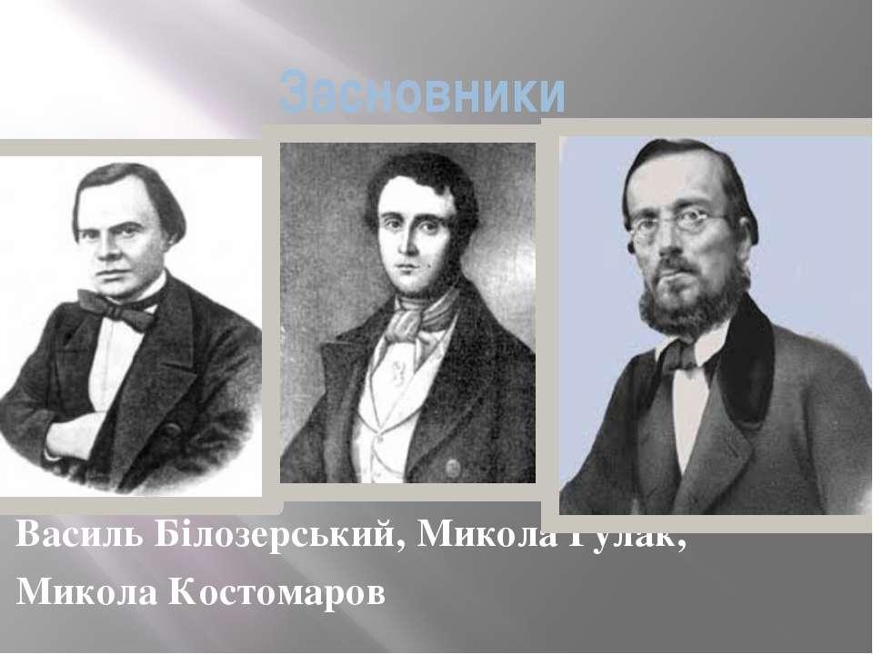 Засновники Василь Білозерський, Микола Гулак, Микола Костомаров