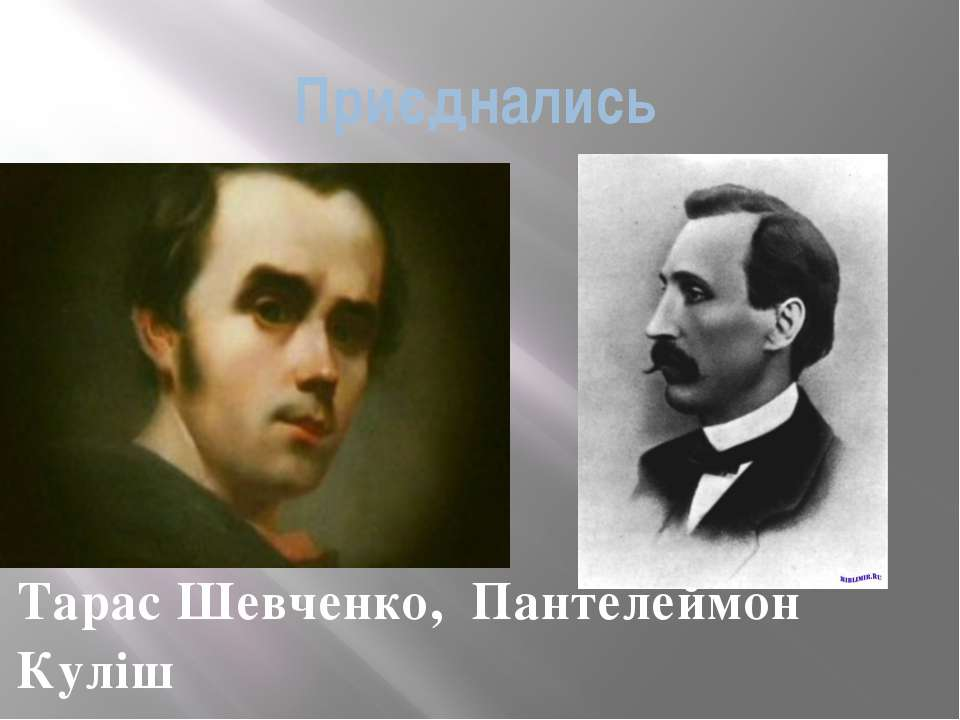Приєднались Тарас Шевченко, Пантелеймон Куліш