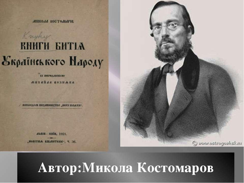 Автор:Микола Костомаров