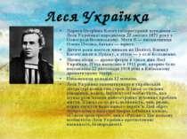 Леся Українка Лариса Петрівна Косач (літературний псевдонім —Леся Українка) н...